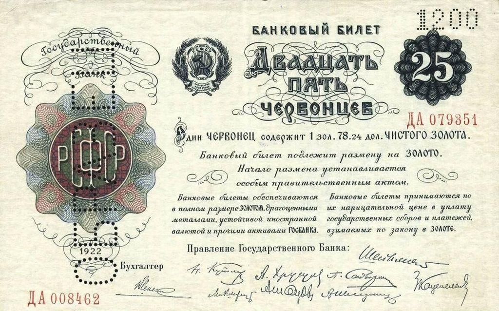 25_червонцев._Образец._1922