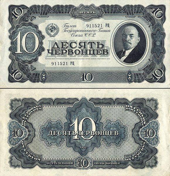 581px-10chervonzev1937big